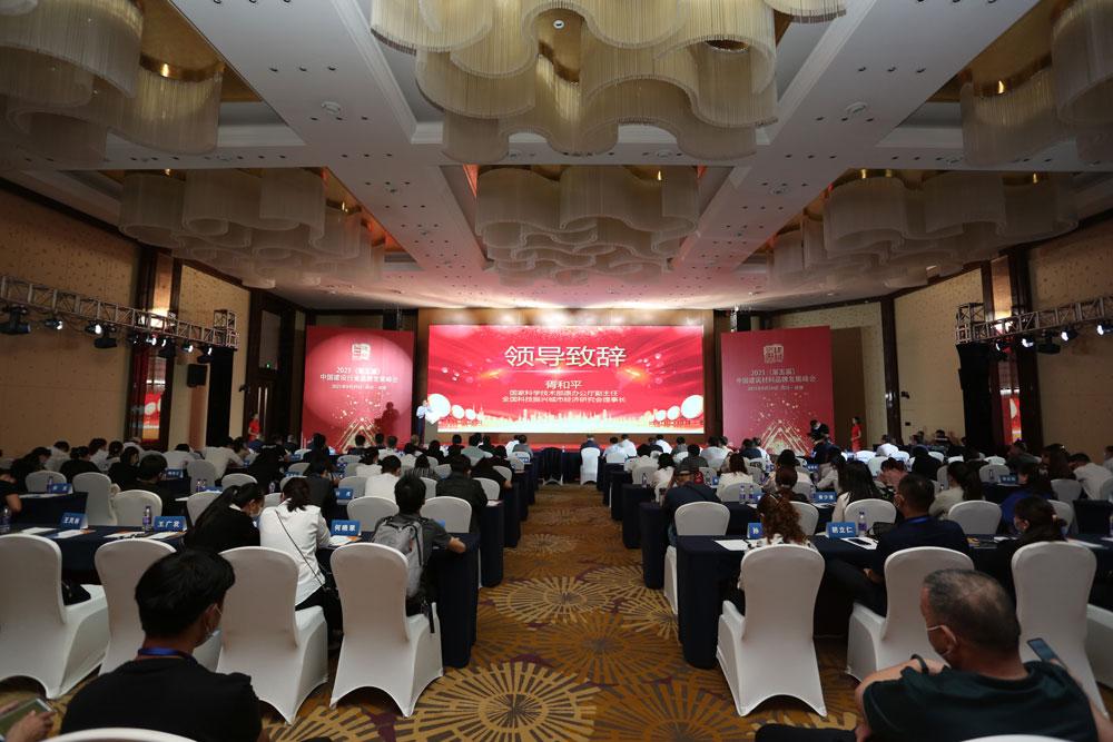 2021(第五届)中国建设行业品牌发展峰会、中国建筑材料品牌发展峰会圆满闭幕
