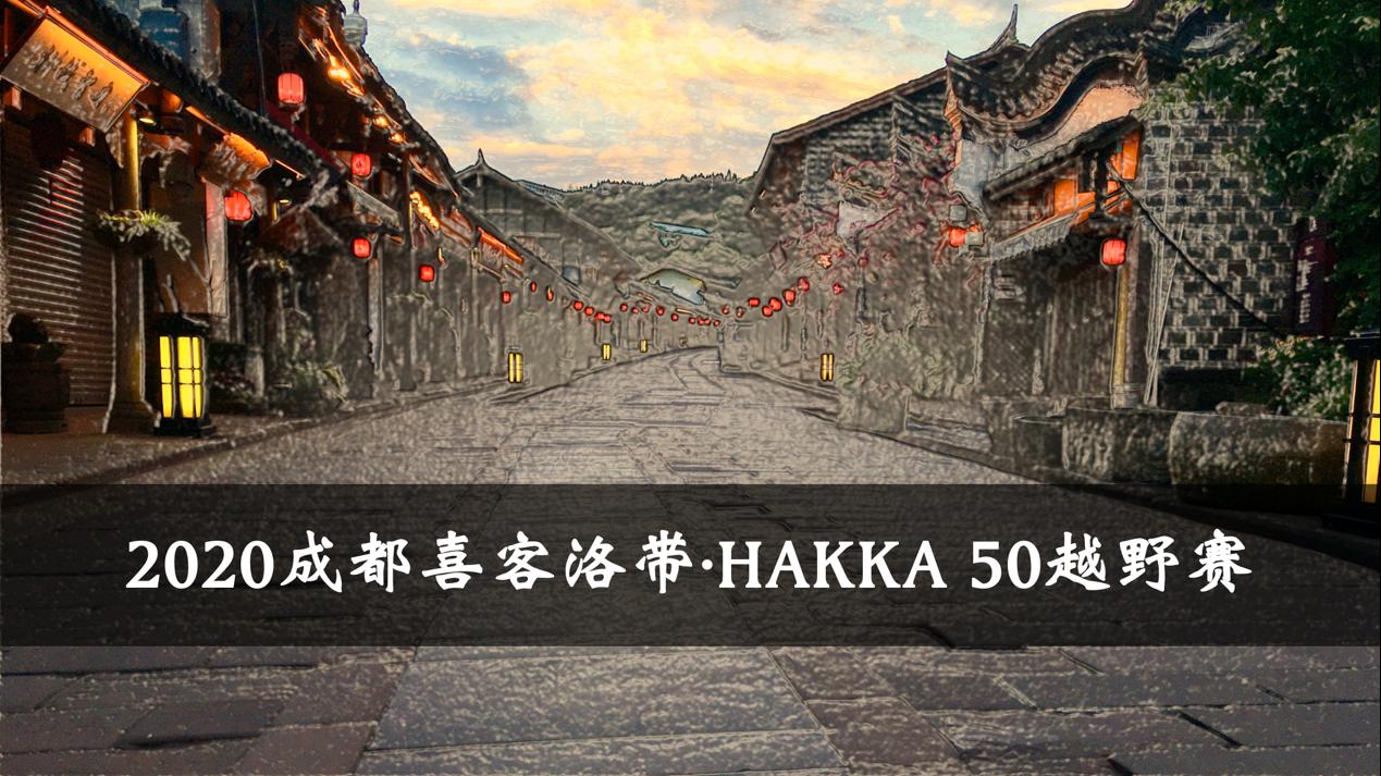 """""""爱成都 迎大运""""——2020成都喜客洛带·HAKKA 50越野赛将于12月开赛"""