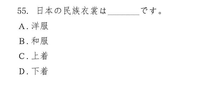 Macintosh HD:Users:maaaaaaaaac:Documents:0桃子日语0:推送:日语高考新闻稿:Xnip2020-07-12_10-14-59.jpg