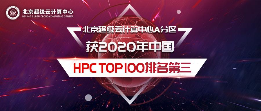 HPC TOP3,北京超级云计算中心引领超算商业化新趋势