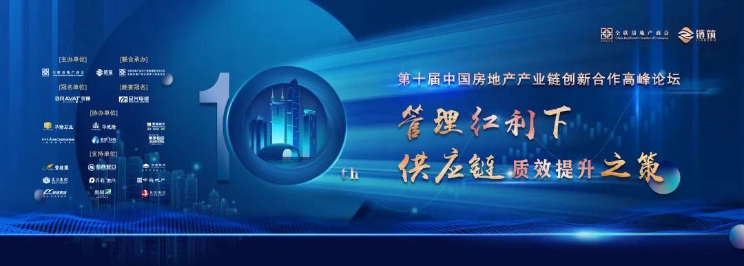 链筑:百强房企齐聚深圳,共探管理红利下质效提升之道