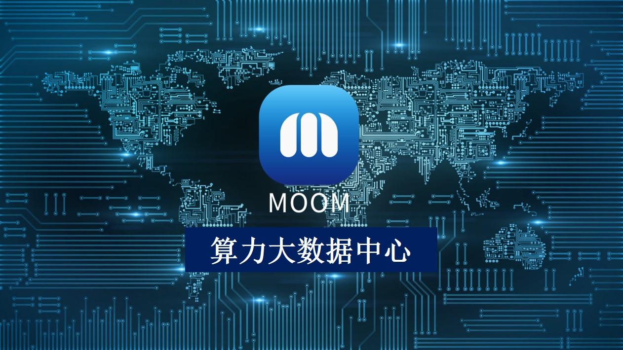 Moom算力大数据中心成型,有望打造全球最大挖矿市场