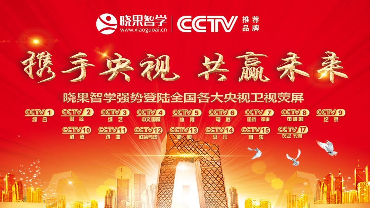 晓果智学荣登央视CCTV全频道 掀起品牌推广新攻势