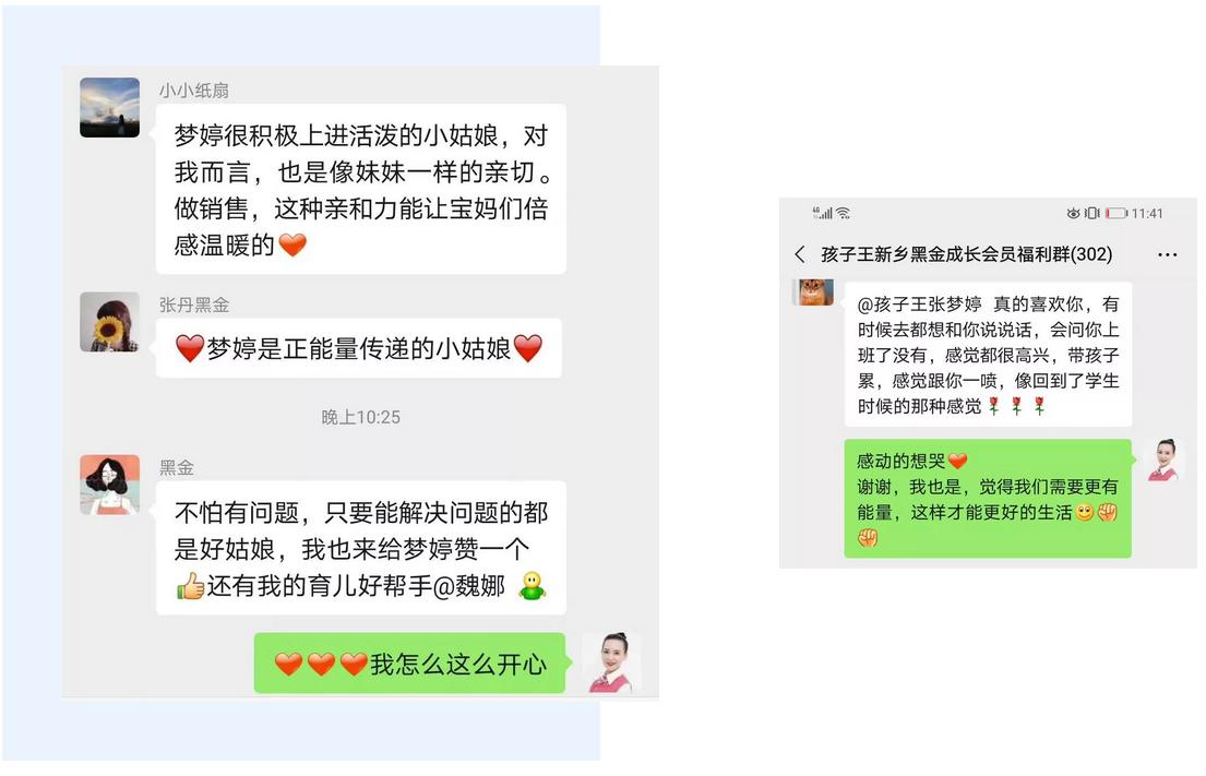 孩子王IPO:平凡的是岗位,不平凡的是真情——记孩子王育儿顾问张梦婷