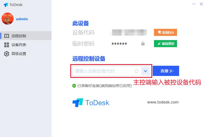 免费ToDesk国产远程控制测评!远程控制软件如何使用?