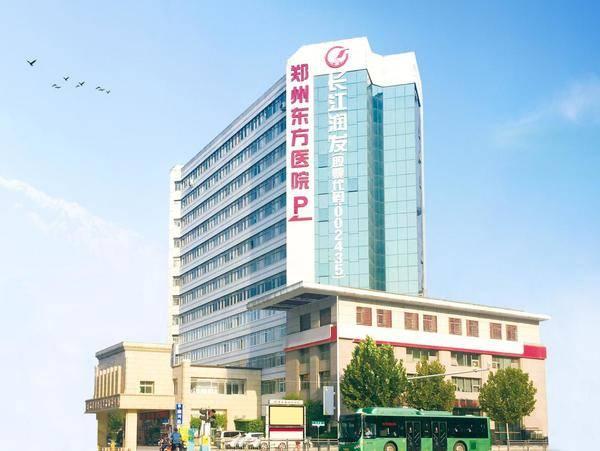 【医疗精英引领全面提升】长江健康·郑州东方医院升级为二级综合医院