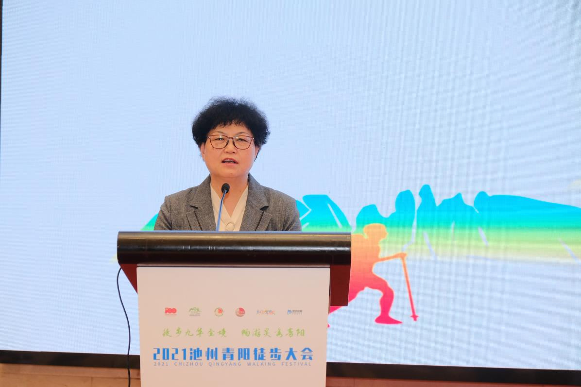 池州市人民政府副市长贾瑄致欢迎词