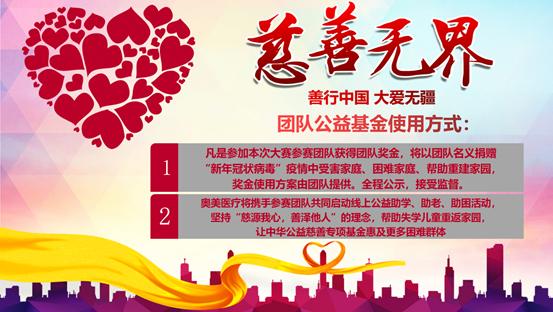 秦鸿毅_逻辑之王_正式筹备2021中华红十字公益大赛