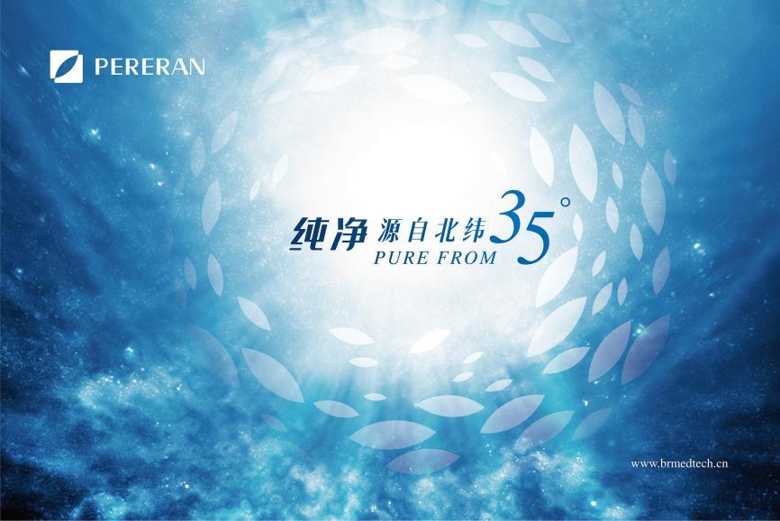 普丽兰PERERAN品牌全面升级,需要关注的点有哪些?