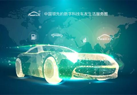 省省车主汇——打造中国领先的数字科技车友生活服务圈