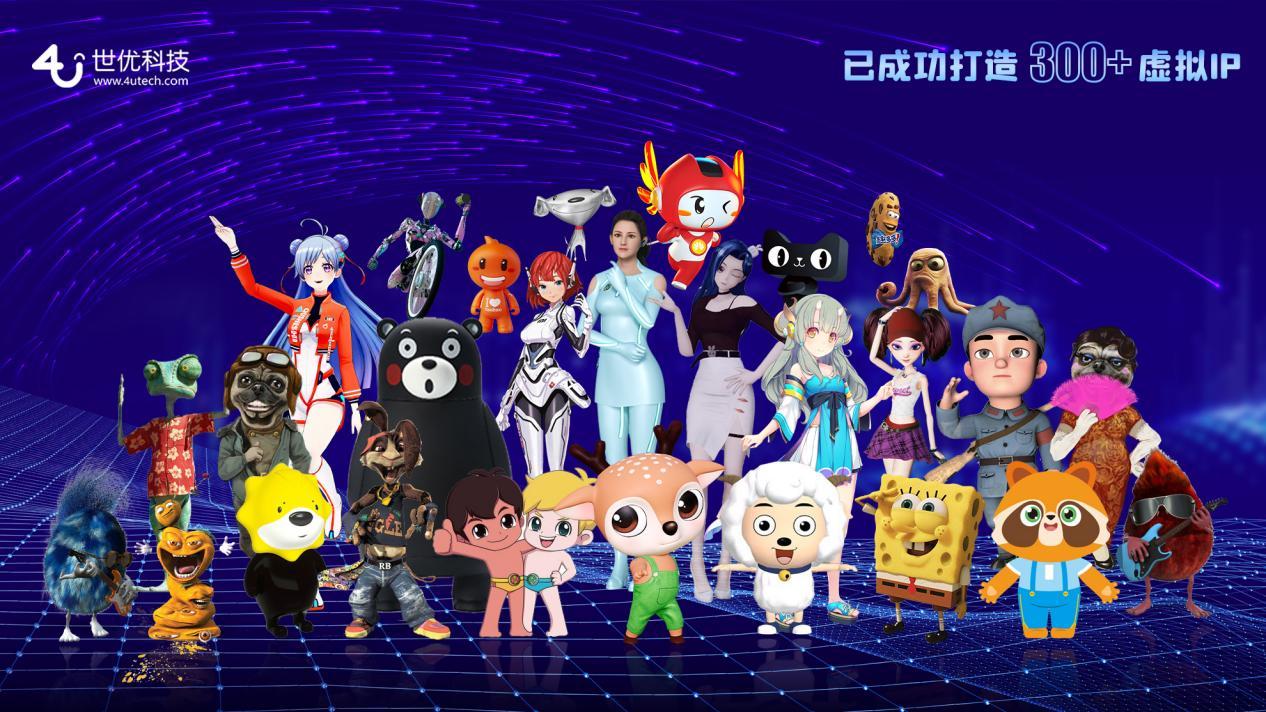 虚拟IP经济时代已至,世优科技实时动画技术打破次元壁  业内 第9张