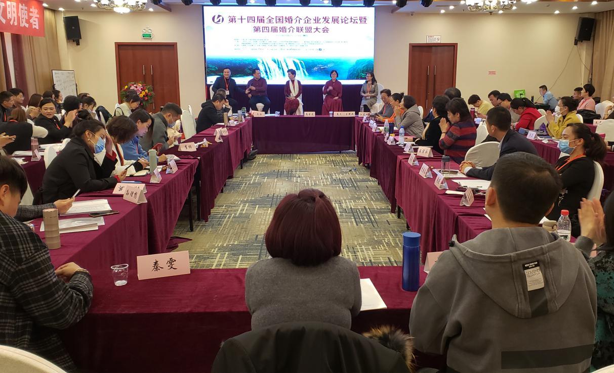 福建省婚协副会长叶芳芳受邀出席第十四届全国婚介企业发展论坛