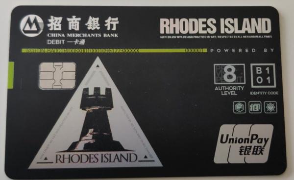 明日方舟:招行联动卡到手实际测 细节丰富 更懂年轻人的一张借记卡 业内 第5张