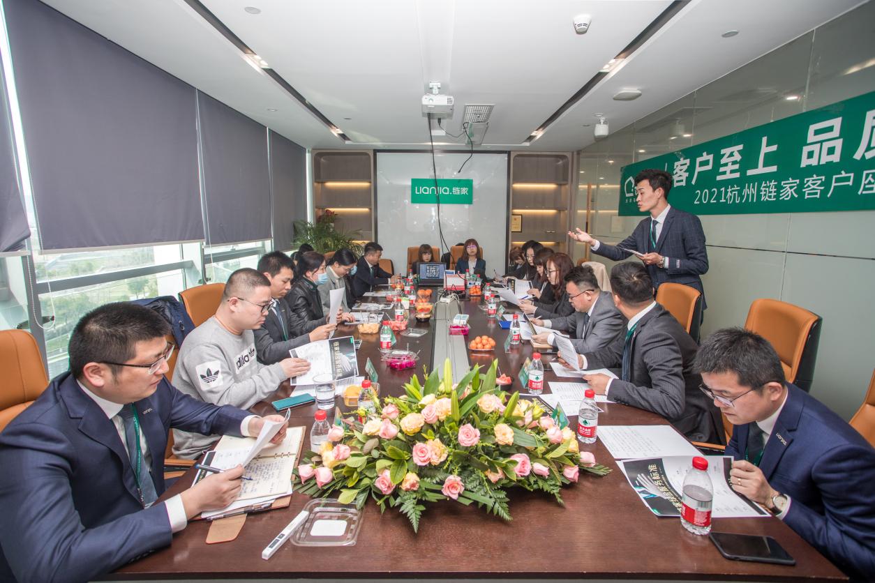 杭州链家迎来第4届客户日,举办客户座谈会沟通品质服务标准