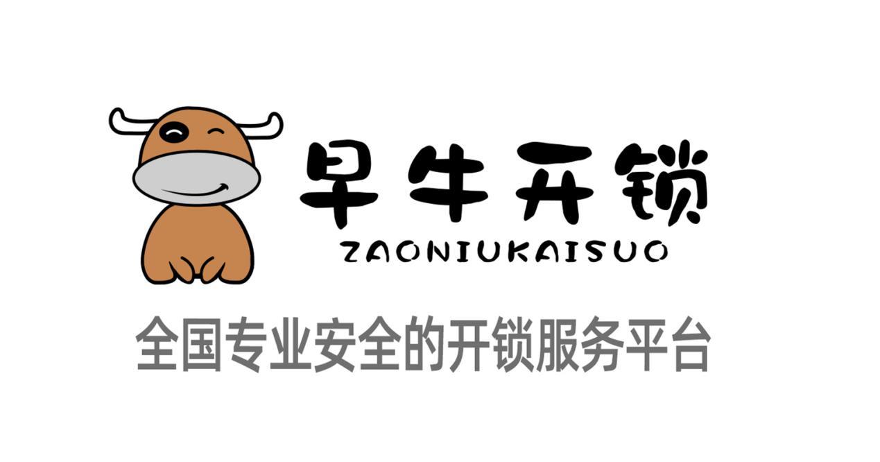 早牛开锁线上业务在杭州正式启动