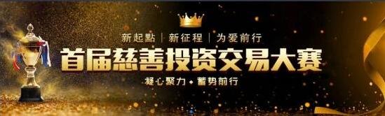 """2021 首届""""慈善公益杯 1月12日正式拉开序幕"""
