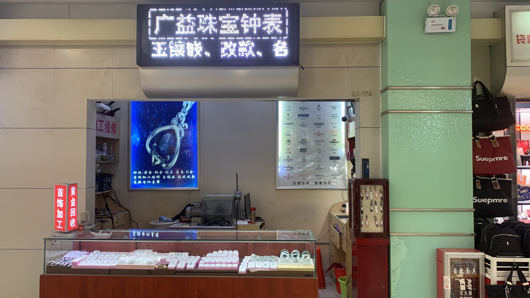 广州市广益珠宝是专业在广州地区做回收黄金钻石名表生意的。 第1张