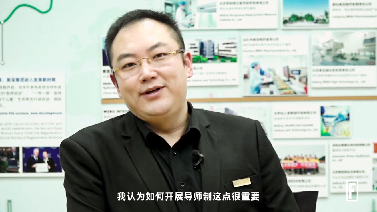 美宝集团董事局主席徐鹏接受《财富》杂志专访:CEO也需要导师