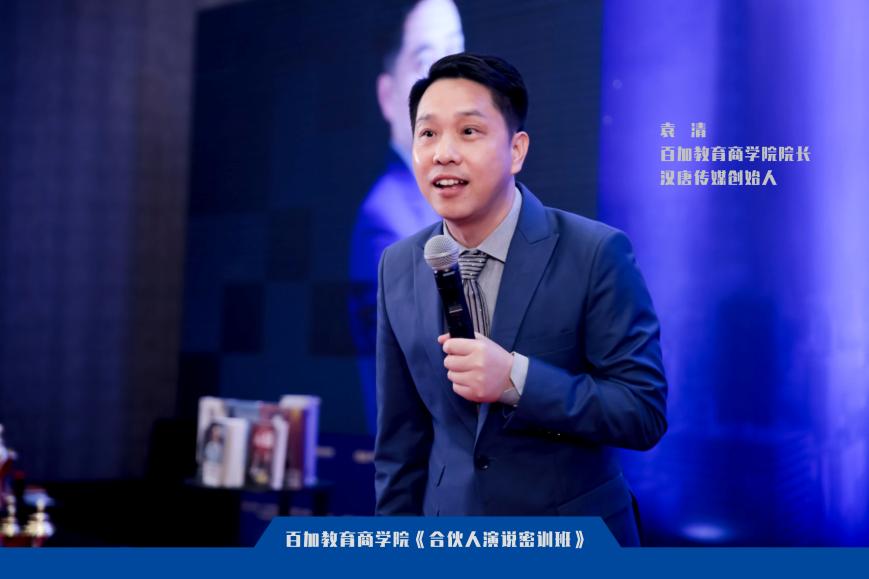 袁清老师演讲照片2.png