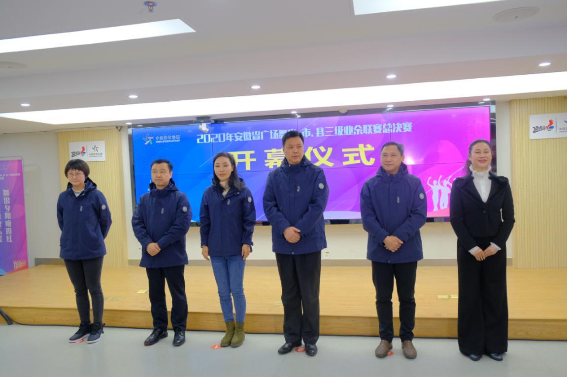 2020年安徽省广场舞省、市、县三级业余联赛总决赛在合肥市举行