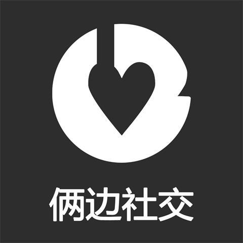 俩边社交平台开启私密社交新时代