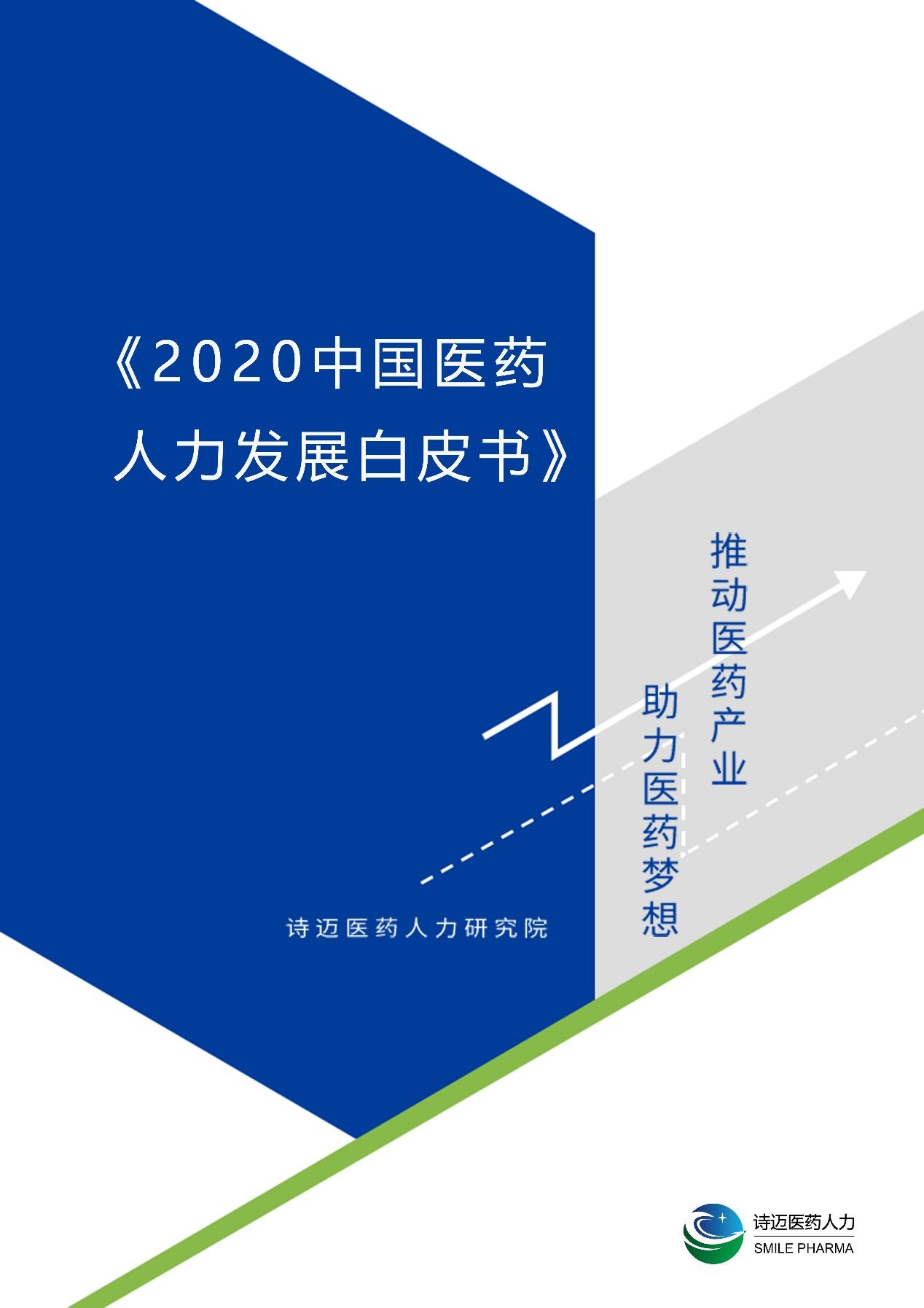 诗迈医药猎头《2020中国医药人力发展白皮书》正式发布