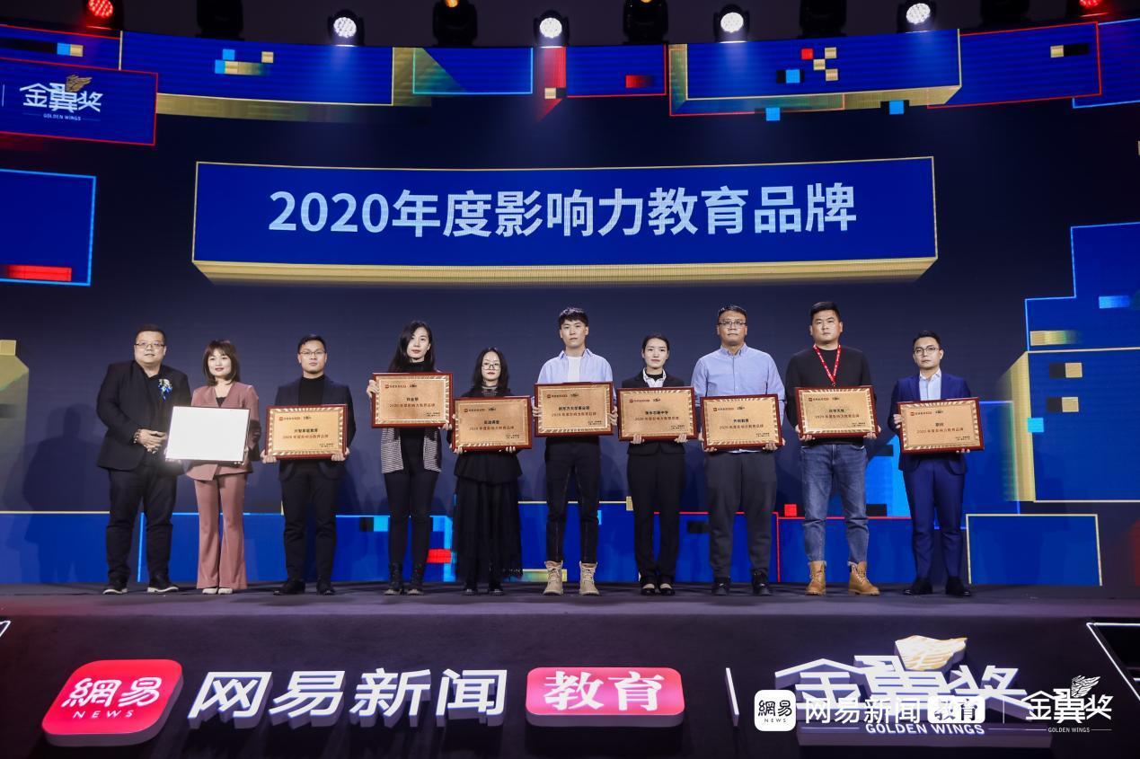 E:\邹晓威\05活动照片\2020年网易教育颁奖现场\LZ1720.JPGLZ1720