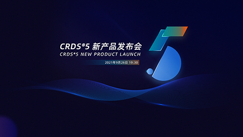 直播预告:弘扬软件CRDS®5医疗健康信息化新产品,9月26日线上发布