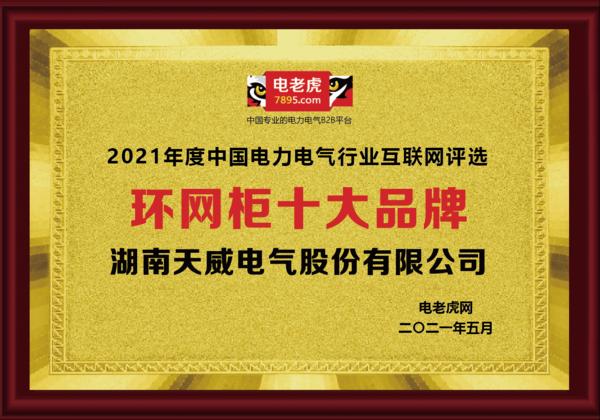 """祝贺湖南天威电气获得2021年度""""环网柜十大品牌""""荣誉称号!"""