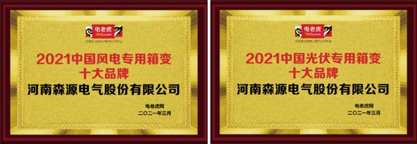 """河南森源电气入选2021年中国 """"光伏和风电专用箱变十大品牌"""""""