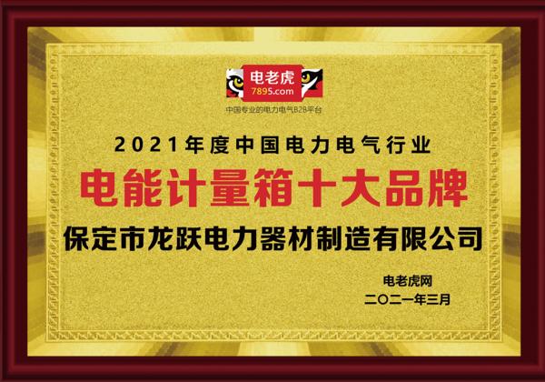 """品牌荣誉!保定龙跃电力器材荣膺2021年度""""电能计量箱十大品牌"""""""