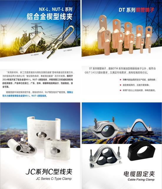 """品牌荣誉!固力发集团荣膺2021年度""""电力金具十大品牌"""""""