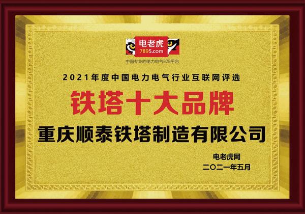 """祝贺!重庆顺泰公司荣膺2021年度""""铁塔十大品牌""""荣誉称号!"""