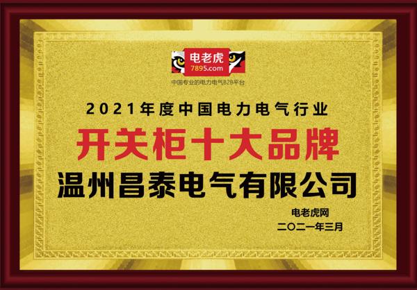 """祝贺温州昌泰电气荣膺2021年度""""开关柜十大品牌""""荣誉称号"""