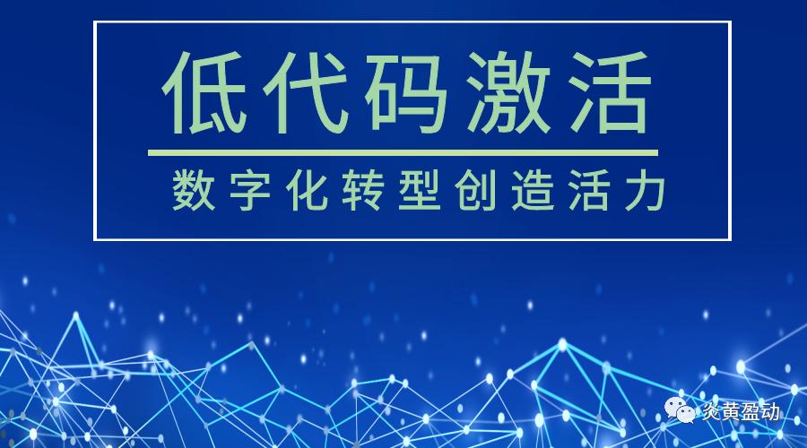 中国移动移动云&炎黄盈动易鲸云,推出全场景化无代码/低代码平台